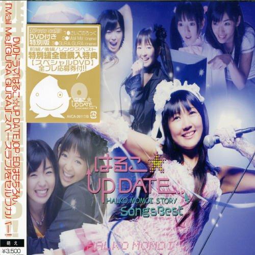「はるこ☆UP DATE」SONGS BEST(DVD付)の詳細を見る