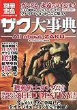 ザク大事典 All about ZAKU (別冊宝島 1601 カルチャー&スポーツ)