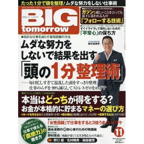 BIG tomorrow(ビッグトゥモロー) 2017年 11 月号 [雑誌]