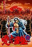 暁!!男塾 -青年よ、大死を抱け- 第25巻