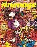 Animage (アニメージュ) 2018年 12月号 [雑誌]