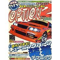 Option2 (オプション2) 2007年 05月号 [雑誌]
