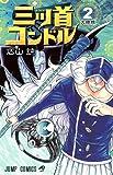 三ツ首コンドル 2 (ジャンプコミックス)