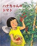 ハナちゃんのトマト