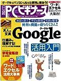 日経 PC (ピーシー) ビギナーズ 2012年 02月号 [雑誌]