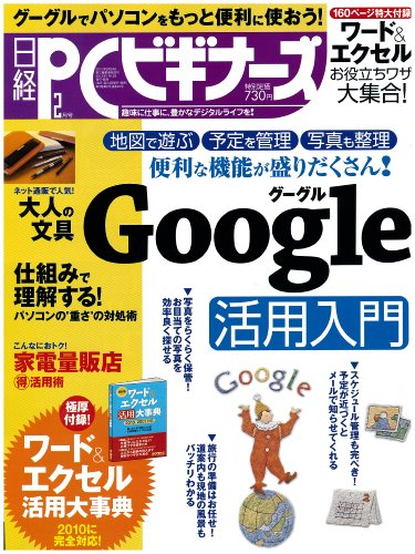 日経 PC (ピーシー) ビギナーズ 2012年 02月号 [雑誌]の詳細を見る