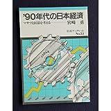 '90年代の日本経済―マサツと民活を考える (岩波ブックレット (No.53))