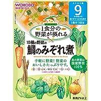 和光堂 1食分の野菜が摂れる 10種の野菜の鯛のみぞれ煮×6袋