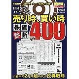 株価予報・投資相談特別編集日経平均インデックス 売り時、買い時株価診断400 (ブルーガイド・グラフィック)