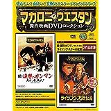マカロニ・ウェスタン傑作映画DVDコレクション 44号 2017年 12/17号 [分冊百科]