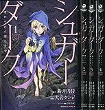シュガーダーク 埋められた闇と少女 コミック 全4巻完結セット (カドカワコミックスAエース)