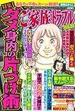ご家族トラブル Vol.30 2011年 10月号 [雑誌]