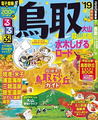 るるぶ鳥取 大山 蒜山高原 水木しげるロード'19 (るるぶ情報版)