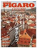 フィガロ ヴォヤージュ Vol.16 ウイーン/プラハ/ザグレブ(ヨーロッパの古都を訪ねて) (FIGARO japon voyage) 画像