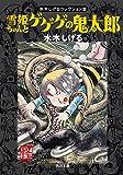 水木しげるコレクション III 雪姫ちゃんとゲゲゲの鬼太郎<水木しげるコレクション> (角川文庫)