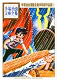 手塚治虫漫画全集 / 手塚 治虫 のシリーズ情報を見る