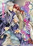 クリムゾン・スペル(5) (キャラコミックス)