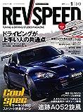 REV SPEED 2017年1月号 (レブスピード)