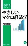 やさしいマクロ経済学 (日本経済新聞出版)