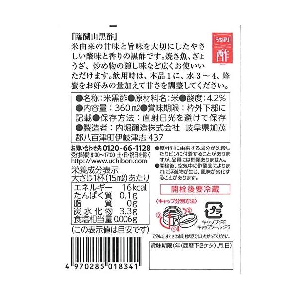 臨醐山黒酢の紹介画像7