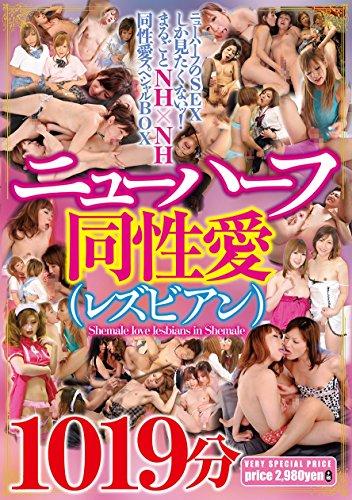 ニューハーフ同性愛(レズビアン)1019分 SHEMALE a la carte [DVD]