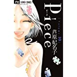 Piece (10) (フラワーコミックス)