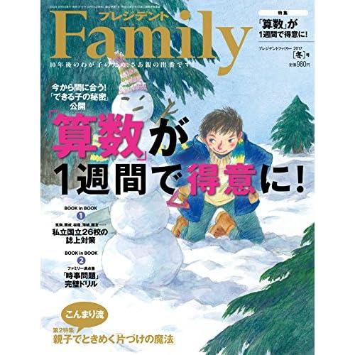 プレジデントFamily 2017年 01 月号(2017冬号:算数が1週間で得意に! )