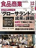 食品商業 2017年 12月号 [雑誌]