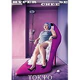 HYPER CHEESE TOKYO (玄光社MOOK)