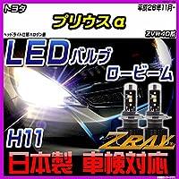 トヨタ プリウスα ZVW40系 平成26年11月- 【LEDホワイトバルブ】 日本製 3年保証 車検対応 led LEDライト