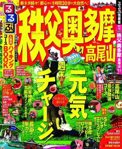るるぶ秩父奥多摩高尾山11 (国内シリーズ)