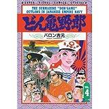 どん亀野郎 vol.4 赤い忠義の血がたぎる (スーパービジュアルコミックススペシャル)