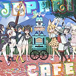 TVアニメ「けものフレンズ」ドラマ&キャラクターソングアルバム「Japari Cafe」