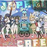 けものフレンズ | 形式: CD  発売日: 2017/6/7新品:   ¥ 3,240