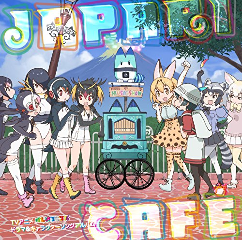 【Amazon.co.jp限定】TVアニメ「けものフレンズ」ドラマ&キャラクターソングアルバム「Japari Café」(CD)(ラッキービースト型抜きステッカー付)