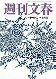 週刊文春 2020年 3/19 号 [雑誌]