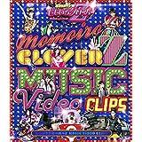 【メーカー特典あり】ももいろクローバーZ MUSIC VIDEO CLIPS [Blu-ray](メーカー多売特典:B3サイズポスター付)