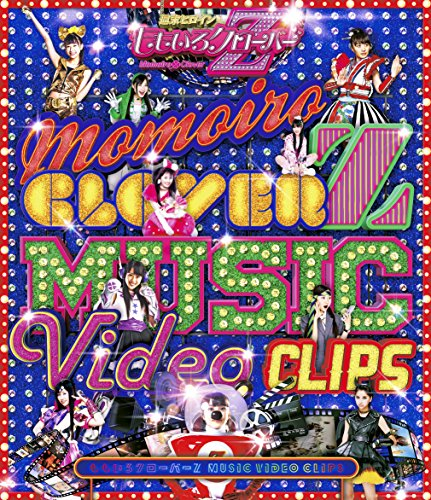 【早期購入特典あり】ももいろクローバーZ MUSIC VIDEO CLIPS [Blu-ray](メーカー多売特典:B3サイズポスター付)