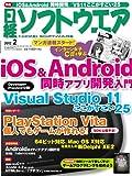 日経 ソフトウエア 2012年 02月号 [雑誌]