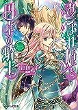 おこぼれ姫と円卓の騎士 13 再起の大地 (ビーズログ文庫)