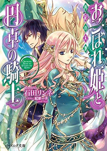 おこぼれ姫と円卓の騎士 13 再起の大地 (ビーズログ文庫)の詳細を見る