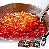 越前宝や 【冷凍】 いくら醤油漬け 北海道産 500g (250g×2パック) 笹谷商店 しそひじきふりかけ付き