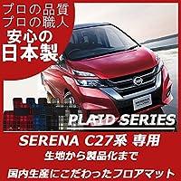 ESTATE 日産 セレナ C27系 フロアマット ガソリン車 プレイドシリーズ (クロスレッド, ロングスライド 標準)