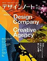 デザインノート No.71: 最新デザインの表現と思考のプロセスを追う (SEIBUNDO Mook)