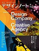 デザインノート No.71: 最新デザインの表現と思考のプロセスを追う
