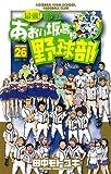 最強!都立あおい坂高校野球部 26 (少年サンデーコミックス)