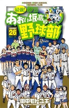 最強!あおい坂高校野球部の最新刊