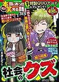 ちび本当にあった笑える話 (158) (ぶんか社コミックス)