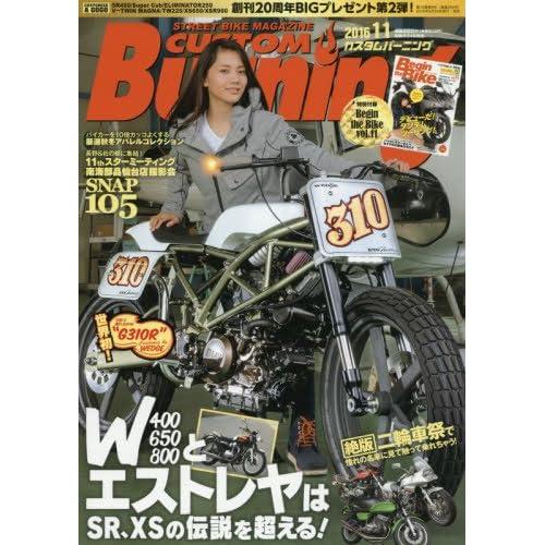 Custom Burning (カスタムバーニング) 2016年 11月号 [雑誌]