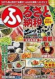 ふるさと納税ニッポン! 2021夏秋号 Vol.13 (GEIBUN MOOKS)